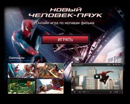 Игры онлайн бесплатно новый человек паук игра максиминная стратегия онлайн