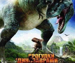 """Фильм """"прогулки с динозаврами"""". Смотреть онлайн """"Прогулки с динозаврами"""""""