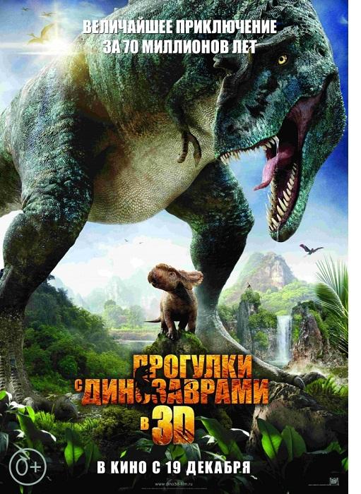 """Онлайн """"Прогулки с динозаврами"""". Смотреть онлайн """"Прогулки с динозаврами"""""""